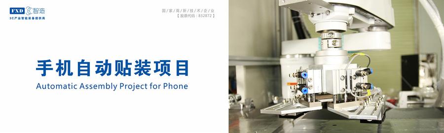飞新达手机自动贴装